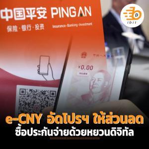 e-CNY อัดโปรฯ ให้ส่วนลด ซื้อประกันจ่ายด้วยหยวนดิจิทัล
