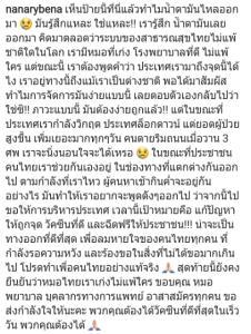 """""""นานา"""" น้ำตาไหลเห็นป้ายวัคซีนดีๆฟรีที่อเมริกา คิดผิดนึกว่าสาธารณสุขไทยไม่แพ้ชาติใดในโลก"""