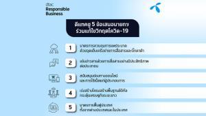 ดีแทคร่วมยื่น 5 ข้อเสนอนายกฯ หลังร่วมประชุมสภาหอการค้าแห่งประเทศไทยแก้วิกฤตโควิด-19