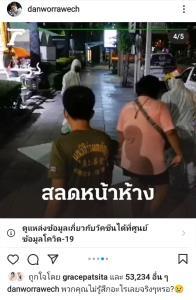"""อย่าให้ประเทศไทยต้องท่วมไปด้วยน้ำตา!! """"แดน วรเวช"""" เรียกร้องให้รัฐบาลจัดวัคซีนที่มีคุณภาพให้ประชาชน"""
