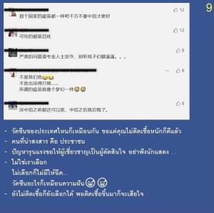 คอมเมนต์จีนกรณีคนบันเทิงไทยออกมาด้อยค่าวัคซีนประเทศตัวเอง