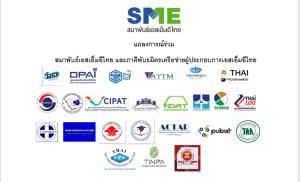 สมาพันธ์เอสเอ็มอีไทยผนึกภาคีเครือข่ายยื่น6มาตรการเร่งพักต้น-พักดอก6เดือนก่อนเอสเอ็มอีล้ม