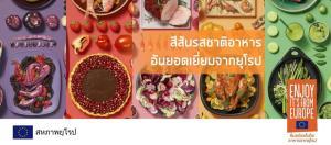 เปิดตัวแคมเปญสุดเอ็กคลูซีฟ 'Colours by Europe. Tastes of Excellence.'  ในรูปแบบออนไลน์อีเว้นท์ครั้งแรกในประเทศไทย!