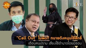 """[คลิป] """"Call Out"""" ไม่ผิด!! ทนายดังหนุนใช้สิทธิ์ เตือนคนปราม เสี่ยงใช้อำนาจโดยมิชอบ"""