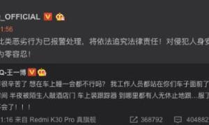 """ติ่งจีนสุดคลั่งแอบติดตั้งเครื่องติดตามในรถ """"หวังอี้ป๋อ"""" ละเมิดความเป็นส่วนตัวจนโดนจับ"""