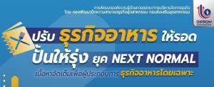 """กสอ.ชวน SMEs อบรมออนไลน์ """"ปรับธุรกิจอาหารให้รอด ปั้นให้รุ่งยุค Next Normal"""""""