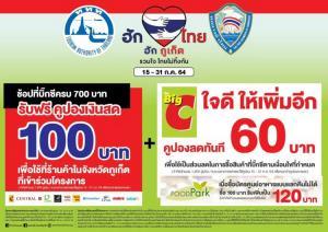 """บิ๊กซีผนึก ททท. หอการค้า โครงการ """"ฮักไทย ฮักภูเก็ต"""" เพื่อกระตุ้นการใช้จ่ายนักท่องเที่ยวไทย-ต่างชาติใน จ.ภูเก็ต"""