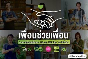 """AIS จัดเต็ม!! หนุน SME ฝ่าโควิด เปิดโครงการ """"เพื่อนช่วยเพื่อนฯ"""""""