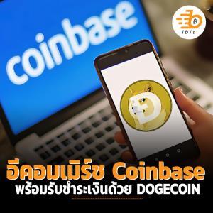 อีคอมเมิร์ซ Coinbase พร้อมรับชำระเงินด้วย DOGECOIN