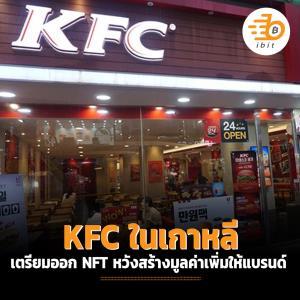 KFC ในเกาหลี เตรียมออก NFT หวังสร้างมูลค่าแบรนด์