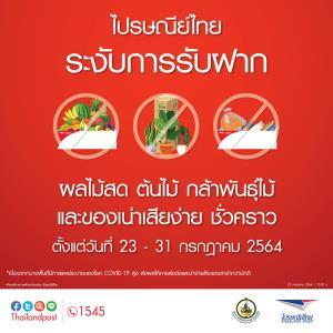 ไปรษณีย์ไทย ระงับการฝากส่งผลไม้ ต้นไม้ กล้าพันธุ์ไม้ และของเน่าเสียง่ายชั่วคราว ตั้งแต่วันที่ 23-31 กรกฎาคม 2564