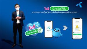 เมื่อ dtac นำดาต้าช่วยคนไทย ใช้ 'บริการใจดี' ปล่อยสินเชื่อยุคดิจิทัล  (Cyber Weekend)