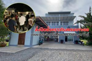 สั่งปิดชั่วคราวโรงแรมเกาะยอ ปล่อยวัยรุ่นจัดปาร์ตี้ริมสระน้ำ ลุ้นผลตรวจโควิด-19 วันนี้