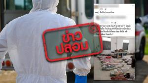 ข่าวปลอม! ภาพประชาชนชาวไทยเสียชีวิต ถูกห่อไว้เป็นจำนวนมาก