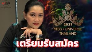 """""""ปุ้ย MUT"""" คอนเฟิร์ม! ไม่จิ้มนางงามรุ่นพี่ส่งประกวดเวทีโลก """"มิสยูนิเวิร์สไทยแลนด์2021"""" ต้องจัดประกวดใหม่"""