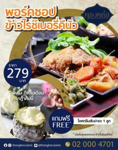 """สายรักสุขภาพห้ามพลาด """"พอร์คชอป ข้าวไรซ์เบอร์รี่คีนัว"""" ที่ร้านอาหารไทย """"ทองหล่อ"""""""
