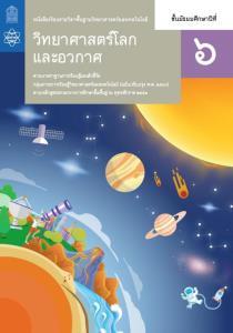 ดาวเทียมไทยคม 7 หายไปไหน? วงโคจรยังเป็นสมบัติของชาติหรือไม่? ประชาชนได้ประโยชน์อะไร?