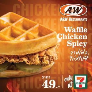 """A&W ส่งเมนูสุดฮิต """"Waffle All Day"""" ขายในเซเว่นฯ 18 สาขา"""