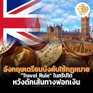 """อังกฤษเตรียมบังคับใช้กฏหมาย """"Travel Rule"""" ในคริปโต หวังดักเส้นทางฟอกเงิน"""