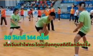 (ชมคลิป) 30 วินาที 144 ครั้ง! เด็กจีนเท้าไฟกระโดดเชือกทุบสถิติโลกอีกครั้ง