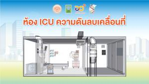 อว.พารอด นำนวัตกรรมห้อง ICU ความดันลบเคลื่อนที่ มอบให้โรงพยาบาล
