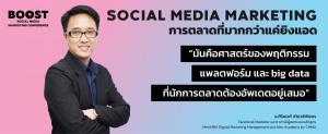 """Boost Social Media Marketing Conference"" เวทีสัมมนาออนไลน์ แชร์เทคนิคเข้าถึงผู้บริโภคยุคโควิด-19"