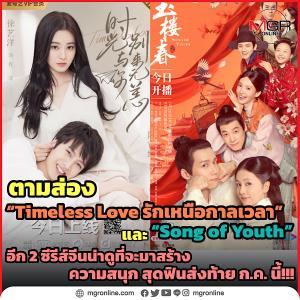 """ตามส่อง """"Timeless Love"""" – """"Song of Youth"""" อีก 2 ซีรีส์จีนน่าดูที่จะมาสร้างความสนุก สุดฟินส่งท้ายเดือนก.ค.นี้"""