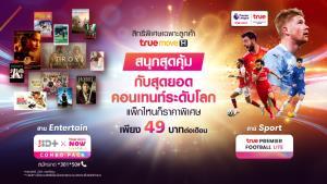 TrueID x TrueVisions รวมตัวหั่นราคา 49 บาท ชนเอไอเอส ลุ้น 3 ปีไทยจ่ายเงินดูสตรีมมิ่งเกิน 3 ล้านคน