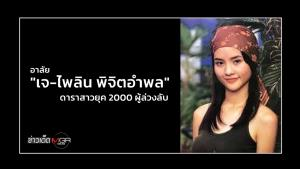 """อาลัย """"เจ ไพลิน พิจิตอำพล"""" ดาราสาวยุค 2000 ผู้ล่วงลับ"""