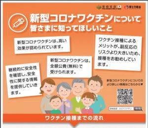 """รัฐบาลญี่ปุ่นบอกอะไรกับประชาชนเรื่อง """"วัคซีนโควิด"""""""