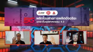 True เปิดต้นแบบ 5G Smart Factory ยกระดับสายการผลิต 4.0