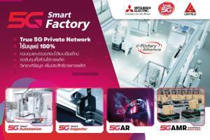 พร้อมแล้ว! ต้นแบบ 5G Smart Factory อัตโนมัติเต็มรูปแบบ ทรู 5G ผนึกมิตซูบิชิ อีเล็คทริค และเลิศวิลัย พลิกโฉมสายการผลิตอัจฉริยะ ยกระดับอุตสาหกรรม 4.0