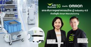 AIS Business ร่วม OMRON ผสมผสาน Smart Manufacturing ให้บริการแก่ภาคอุตสาหกรรม