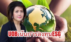 ยูโอบีชู ESG ดันธุรกิจโต 7.8% คาด Q3 หุ้นปรับฐานชี้เป้าลงทุนแบงก์