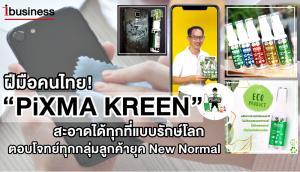 """(ชมคลิป) ฝีมือคนไทย! """"PiXMA KREEN"""" สะอาดได้ทุกที่แบบรักษ์โลก ตอบโจทย์ทุกกลุ่มลูกค้า ในยุค New Normal"""