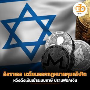 อิสราเอล เตรียมออกกฎหมายคุมคริปโต หวังดึงเงินเข้าระบบภาษี ปรามฟอกเงิน