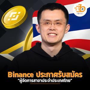"""Binance ประกาศรับสมัคร """"ผู้จัดการสาขาประจำประเทศไทย"""""""