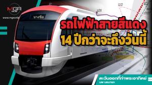 รถไฟฟ้าสายสีแดง 14 ปีกว่าจะถึงวันนี้