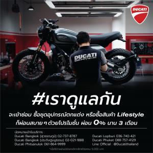 ดูคาติ เขย่าตลาดบิ๊กไบค์  เปิดราคา Ducati Scrambler Icon Dark  349,000 บาท