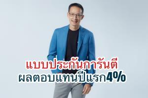 เมืองไทยประกันชีวิตส่งแบบประกันสุดคุ้ม การันตีอัตราผลตอบแทนปีแรกขั้นต่ำ 4%