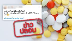 ข่าวปลอม! ยา 6 ชนิด ที่ต้องเตรียมไว้ใช้รักษาโควิด-19 ด้วยตนเองที่บ้านงโรงพัก