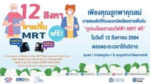 12 สิงหา พาคุณแม่โดยสารรถไฟฟ้า MRT ฟรี!