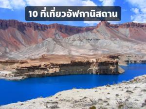 Band-e Amir (ภาพจาก www.flickr.com)
