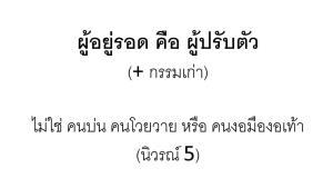 """""""หมออดุลย์"""" เตือนคนไทย ผู้อยู่รอดในสถานการณ์โควิด คือคนที่ปรับตัว ไม่ใช่คนโวยวาย"""
