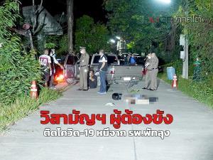 ตำรวจวิสามัญฯ ผู้ต้องขังติดโควิด-19 หนีจาก รพ.พัทลุง อ้างถูกแย่งปืน