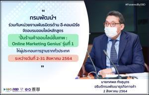 กรมพัฒน์ฯ  อบรมออนไลน์หลักสูตร 'ปั้นร้านค้าออนไลน์ขั้นเทพ : Online Marketing Genius'  2-31 ส.ค.นี้
