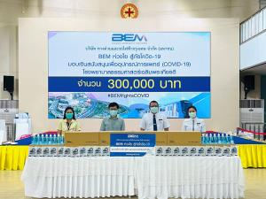 BEM มอบเงินสนับสนุนเพื่ออุปกรณ์ทางการแพทย์แก่ รพ.ธรรมศาสตร์เฉลิมพระเกียรติ