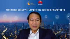 อีอีซี จับมือ หัวเว่ย อาเซียน อะคาเดมีเดินหน้าพัฒนาทักษะบุคลากรด้วยนวัตกรรม 5G