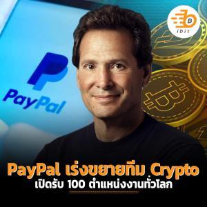 PayPal เร่งขยายทีม Crypto เปิดรับ  100 ตำแหน่งงานทั่วโลก