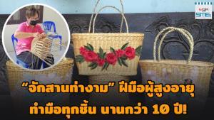 """""""จักสานท่างาม"""" อาชีพหลักผู้สูงอายุชาวอินทร์บุรี สร้างรายได้มานานกว่า 10 ปี!"""